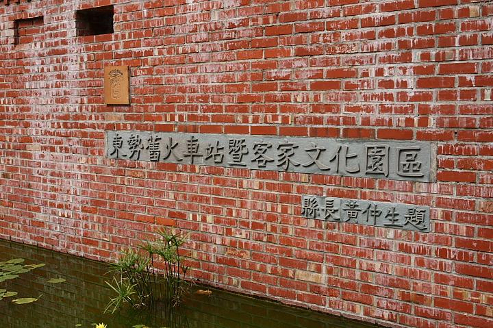 東勢舊火車站暨客家文化園區0020