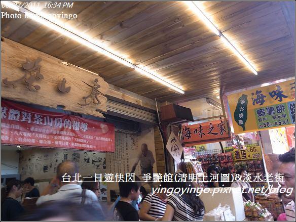 新北市_淡水老街20110827_R0041866