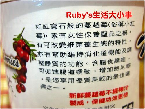 統一生機天然蔓越莓乾 (7)