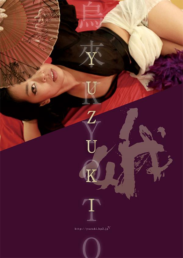 ポスター|YUZUKI
