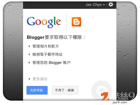 Blogger-App-3