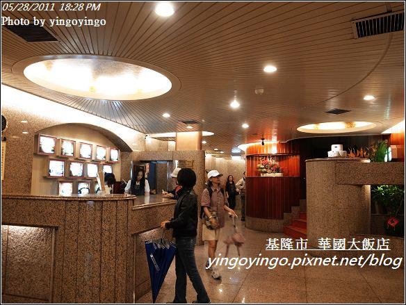 基隆市_華國大飯店20110528_R0019853