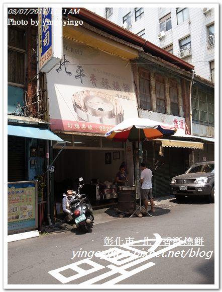 彰化市_北平香酥燒餅20110807_R0041116