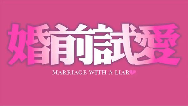 《婚前试爱》维系爱情别样方法之-----爱情靠内疚维持?