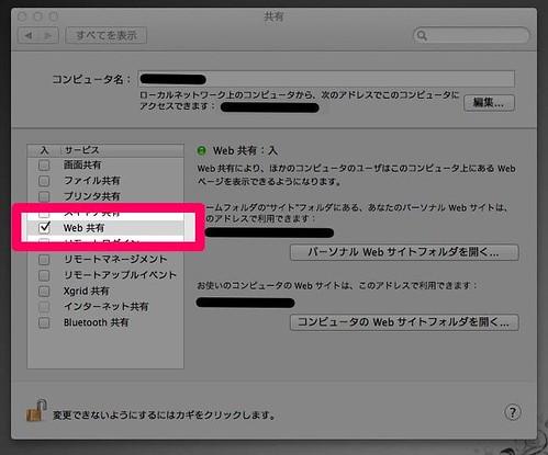 MacのWeb共有キャプチャ