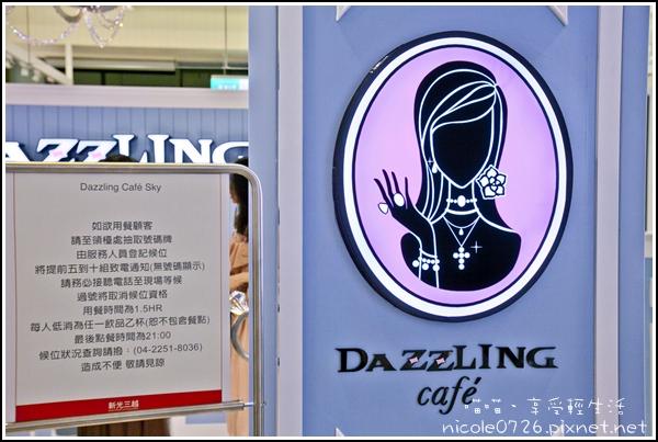 Dazzling cafe sky