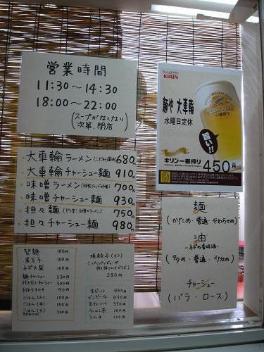 麺や大車輪@奈良市京終-04
