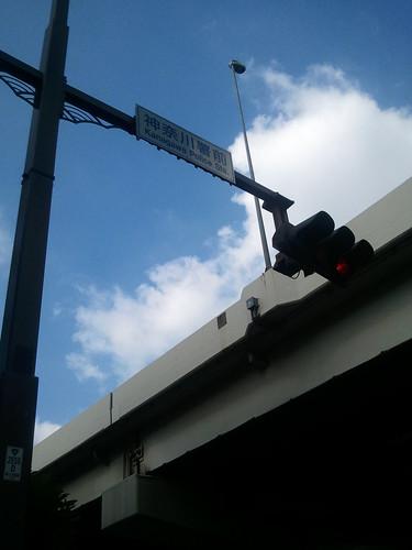 神奈川署前