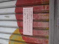 張り紙@くだもの島田(江古田)