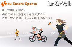au Smart Sports Run&Walk