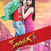 Kandireega-Movie-Wallpapers_6