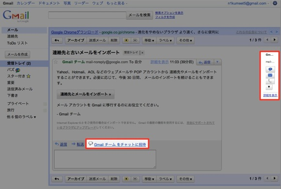 Gmail - 連絡先と古いメールをインホ?ート - n1kumeet5@gmail.com