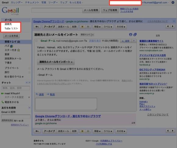 Gmail - 連絡先と古いメールをインホ?ート - n1kumeet5@gmail.com-2
