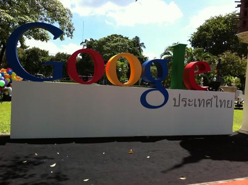 google สำนักงานประเทศไทย