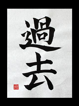Kako Japanese Kanji Symbols For The Past Japanese Kanji Symbols