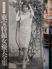 Toho Tokusatsu Actress Encyclopedia  - Kumi Mizuno (水野久美) Forever! 2