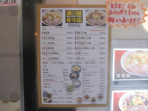 メニュー@濃菜麺井の庄(練馬)