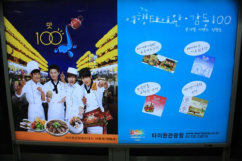 Welcome to Taiwan billboard by Fahrenheit at Seoul subway station in South Korea