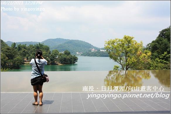 南投魚池_向山遊客中心20110821_I1353