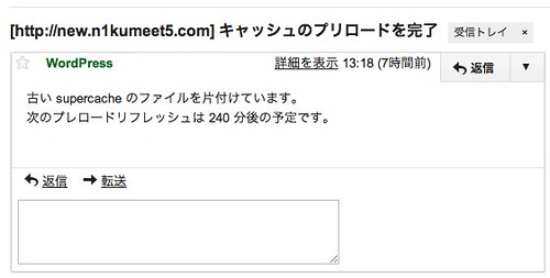Gmail - [http___new.n1kumeet5.com] キャッシュのプリロードを完了 - hamaguchi.kazuto@gmail.com