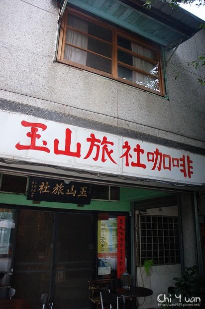 玉山旅社11.jpg