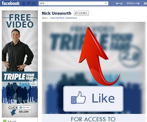 ニック・アンズワースのFacebookページ