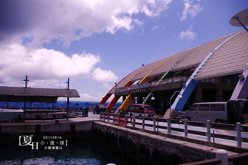 。夏日‧小琉球。