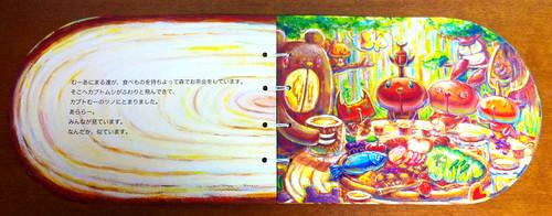 絵本の写真2_お茶会