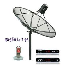 Sats03 - จานดาวเทียม