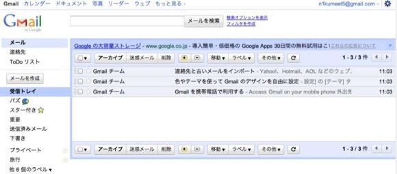 スクリーンショット 2011-08-20 12.51.39