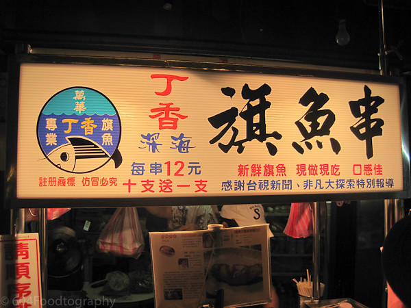 華西街觀光夜市 (Huaxi Night Market)-23.jpg