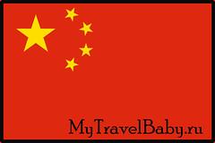 информация о китае