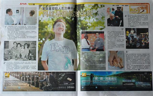 东方日报 - 大主题 - 2011/09/04