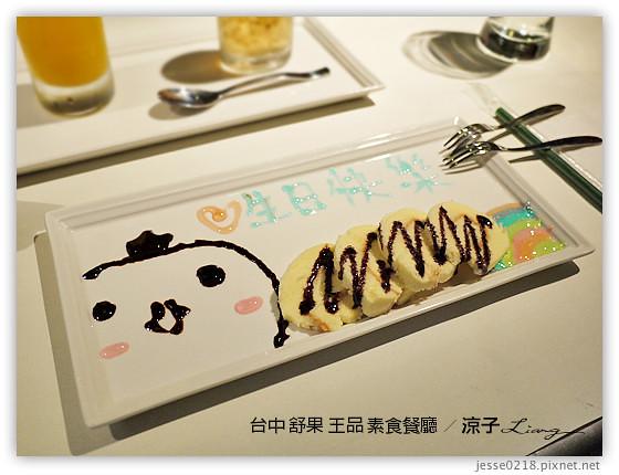 台中 舒果 王品 素食餐廳 22