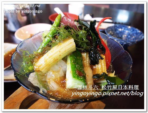 雲林斗六_松竹屋日本料理20110911_R0042178
