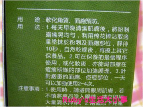 控油痘痘粉刺露 (6)