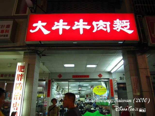Big Beef Noodle @ Kaohsiung 01