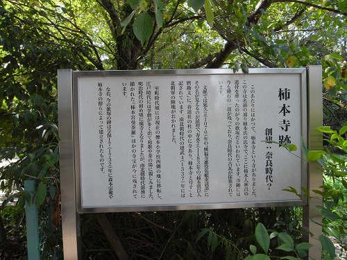 柿本寺跡(人麻呂の歌塚)-02