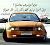 SS Gannas Bahrain (ولد القناص) Tags: hot cute town bahrain amazing ss adorable arab isa esa caprice عبدالله خالد البحرين gannas القناص بحرين سرعة اس كابرس كابريس