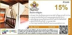 บ้านก๋องคำ เชียงใหม่ Baan Gong Kham Chiangmai, ถนนป่าตัน อำเภอเมือง เชียงใหม่  มอบส่วนลด 15%