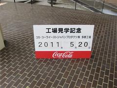 コカ・コーラ多摩工場見学006