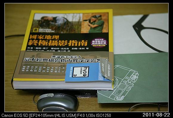 20110822Book