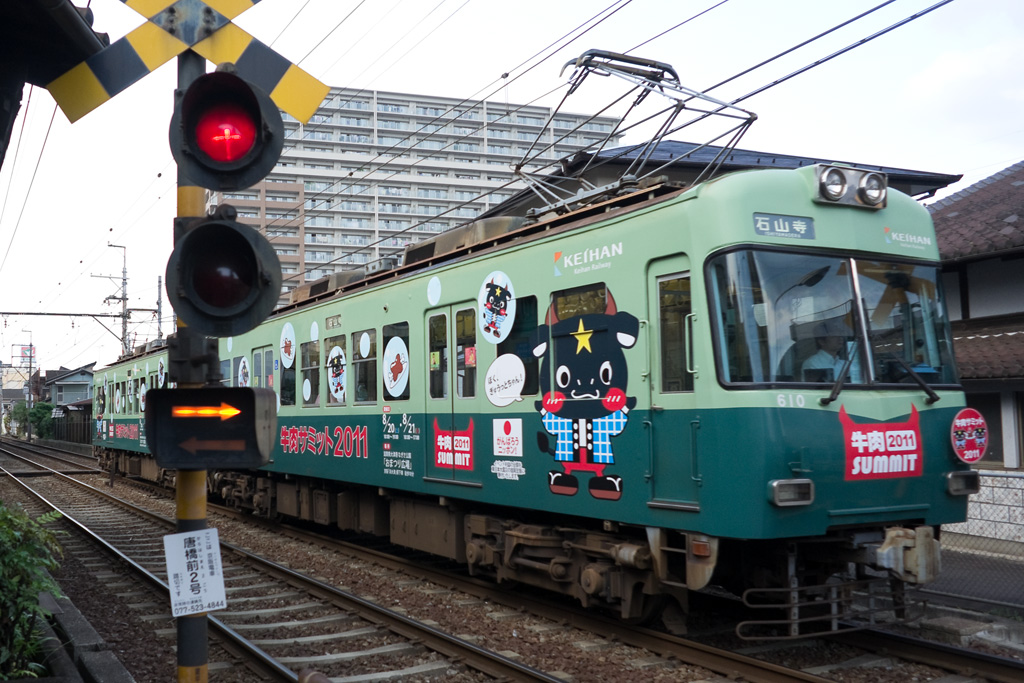 Keihan Gyuniku Summit Train
