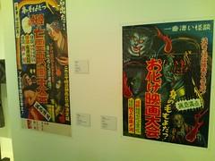 お化けコレクション-横浜トリエンナーレ2011の写真