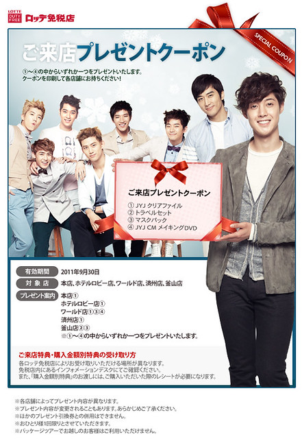 Kim Hyun Joong Lotte Duty Free Special Coupon [30.09.2011]