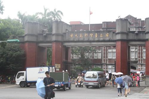 [台湾2.5] 国立台湾師範大学