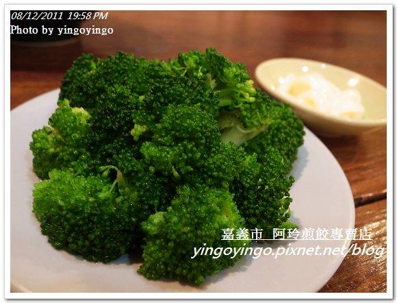 嘉義市_阿玲煎餃專賣店20110812_R0041304