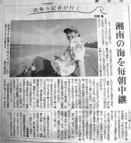 higehiro新聞掲載記事