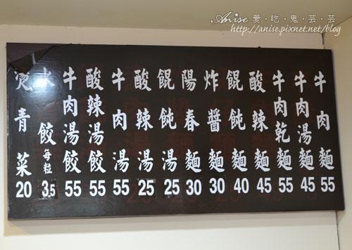 非凡50元牛肉麵006.jpg