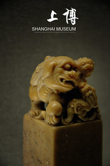(Nimrod's Gallary Shanghai Museum, March 2011) Tags: sculpture art museum bronze ancient nikon ceramics chinese exhibition jade seal   qingdynasty shanghaimuseum       songdynasty           han  tang ancientchineseart d7000 dynasty
